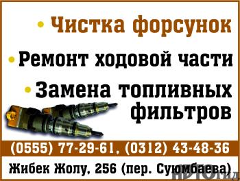 Объявление №182760