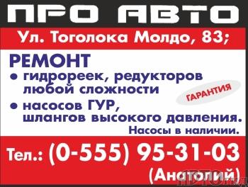 Объявление №90672